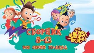 Ангел Бэби - Сборник мультфильмов - 8-13 серии - Развивающий мультфильм