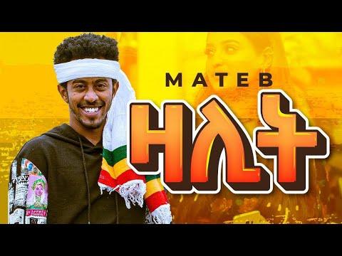 Mateb (Zalit) ማተብ (ዛሊት) - New Ethiopian Music 2020(Official Video) ተጋበዙልን
