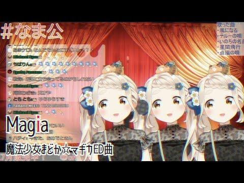 【町田ちま】一人Kalafinaで歌う『Magia』【記念歌枠切り抜き(エフェクト加工) / にじさんじ】