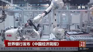 [中国新闻]世界银行发布《中国经济简报》| CCTV中文国际 - YouTube