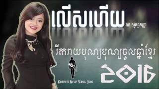 ល សហ យ lers hery by ok sokun kanha 2016 full song for khmer new year