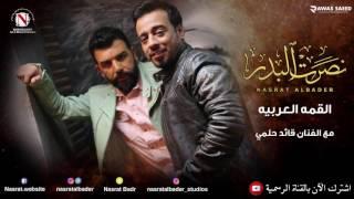 نصرت البدر - قائد حلمي / القمه العربيه (النسخه الاصليه)