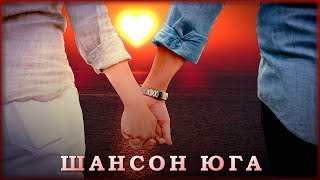 Шансон Юга - Только новинки 2019 (сборник песен) / Видео