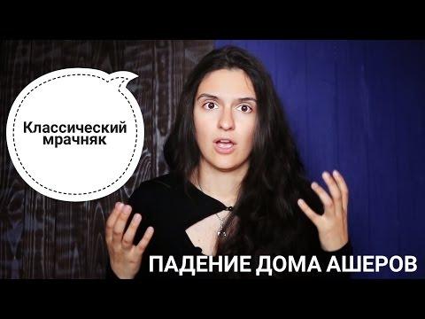 """Рецензия на книгу Эдгара Алана По """"Падение дома Ашеров"""""""