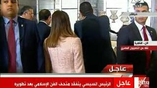 فيديو| السيسي يفتتح المتحف الإسلامي