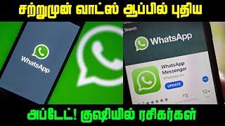 சற்றுமுன் வாட்ஸ் ஆப்பில் புதிய அப்டேட்! குஷியில் ரசிகர்கள் | Whatsapp New Version | Whatsapp Updates