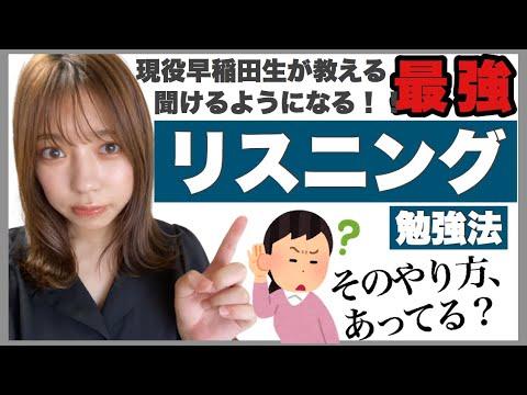 【リスニング】確実に聞き取れるようになる早稲田生による最強の勉強法。