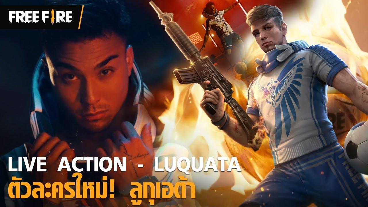 [Live-Action🔥] ตัวละครใหม่ Luquata x ชาริล ชัปปุยส์ นักเตะเท้าไฟ | Garena Free Fire
