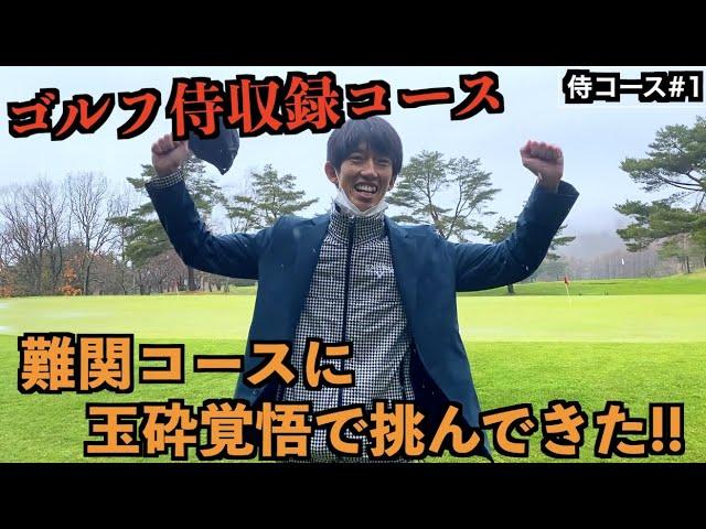 ゴルフ侍に出た難関ゴルフ場に玉砕覚悟で挑戦してきた!【侍収録コース#1】【北海道ゴルフ】