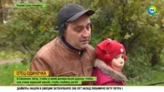 Современный отец-одиночка: история из Петербурга