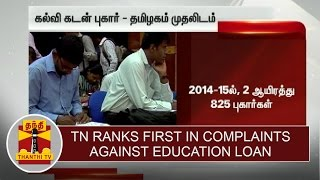 Tamil Nadu Ranks First in Complaints against Education Loan | Thanthi TV