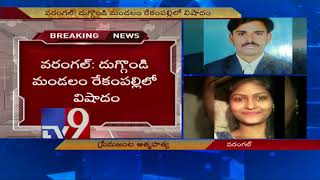 Warangal lovers rejected by family, end lives - TV9