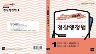 [경감승진ㆍ(해양)경찰간부  교재] MAGIC 답안작성…