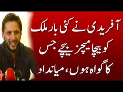Javed Miandad Vs Shahid Afridi Fighting on Retirement Issues