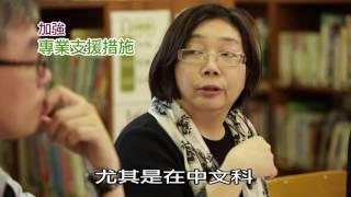 2016試行研究計劃(小三)學校經驗分享 樂善堂劉德學校