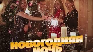 Смотреть видео Динамичная афиша новогодней ночи 2018-2019 в ресторане