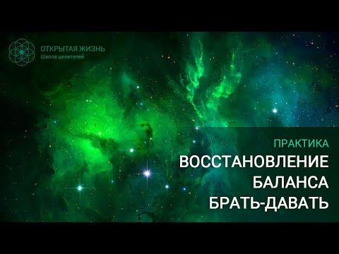 """Практика """"Восстановление баланса Брать-Давать"""""""