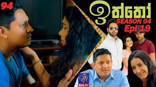 Iththo - ඉත්තෝ | 94 (Season 4 - Episode 19) | SepteMber TV Originals Thumbnail