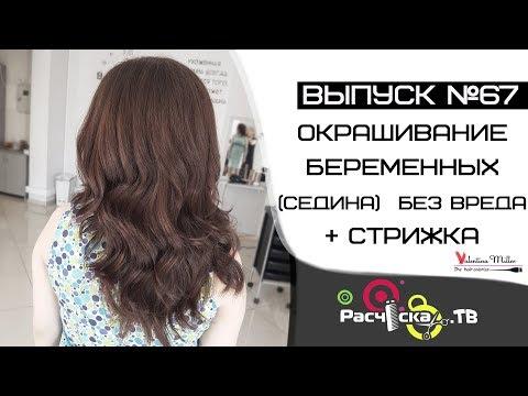 Окрашивание волос при беременности ( седина ) без вреда + стрижка