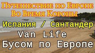 Путешествие по ЕВРОПЕ во Время Короны / Испания, Атлантический Океан / Бусом по Европе