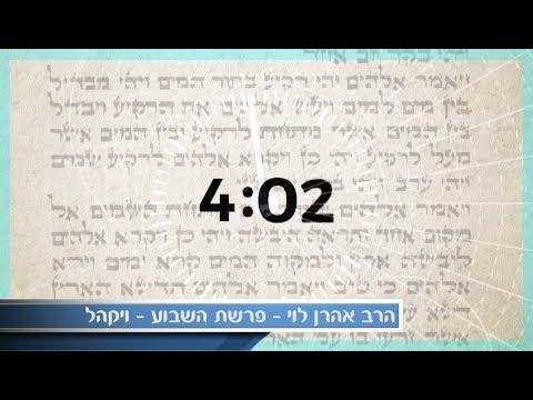 כסף זה לא הכל - פרשת ויקהל עם הרב אהרן לוי.