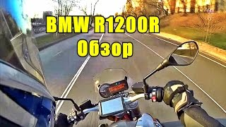 motoVlog #1: Обзор мотоцикла BMW R1200R. Новый