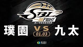 璞園VS九太 SBL超級籃球聯賽 2020/01/03