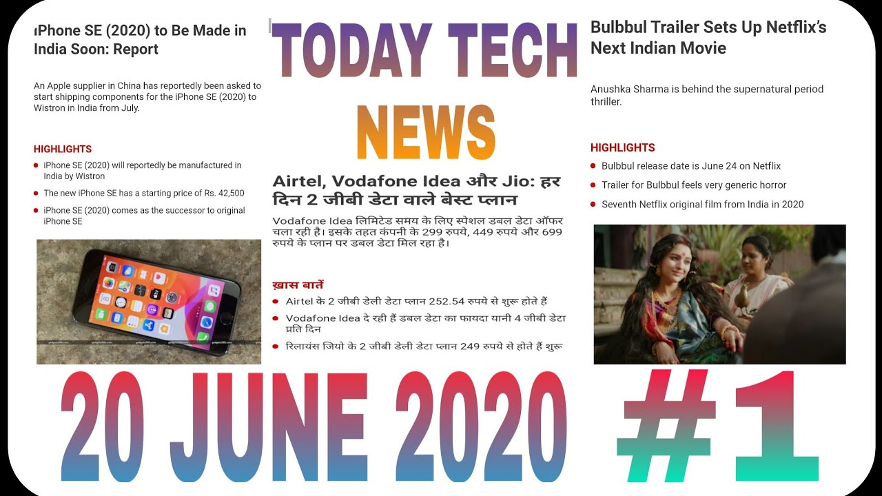 Tech News 20 June 2020 Today News Youtube