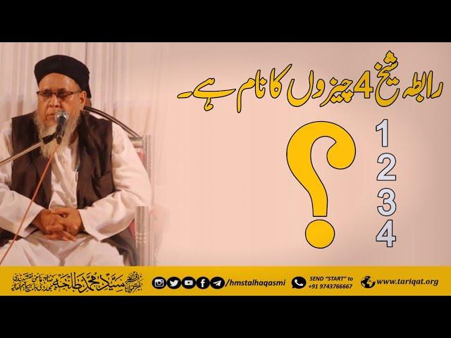 Rabta e Shaykh 4 Cheezon ka Naam Hai | Hazrath Maulana Sayyed Muhammad Talha Qasmi Naqshbandi DB