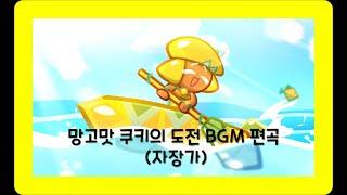 #78. 쿠키런 망고맛 쿠키의 도전 BGM 편곡 (자장…