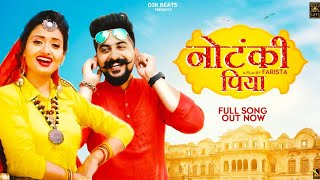 NOTANKI PIYA (Full Video) Ruchika Jangid | Kay D | New Haryanvi Songs Haryanavi 2020 | Palazzo