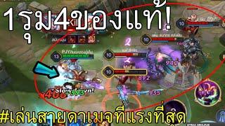 Mganga 1รุม4 อันติหายยกทีมภายใน 1.7 วินาที !!   ROV