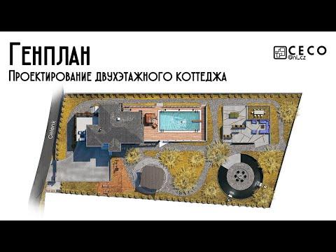 Оформление генплана в Photoshop | Проектирование двухэтажного коттеджа (Часть 14)