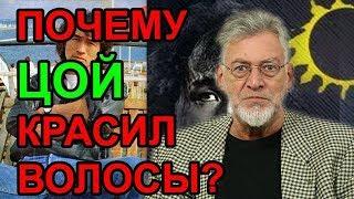 Виктор Цой и его ориентация. Ответ Артемия Троицкого на вопросы зрителей АРУ ТВ