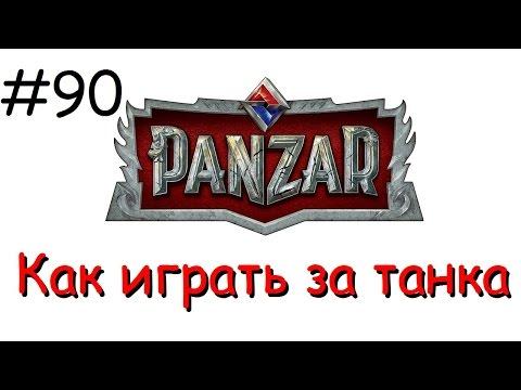 видео: panzar s1e90 Как играть за танка
