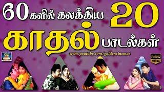 60s Tamil Love Songs | Kannadasan | MSV TMS Songs