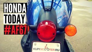 Скутер Honda Today 50 AF67 PGM-FI NEW 2016 - Walkaround, Kupiscooter.ru