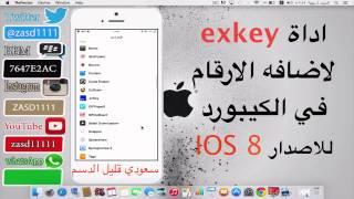 اداة exkey لاضافه الارقام في الكيبورد للاصدار IOS 8