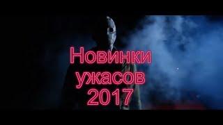 Новинки Ужасов 2017