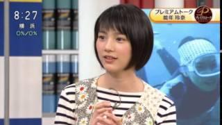 あさイチ プレミアムトークに出演した、あまちゃんの能年玲奈さんが、理...