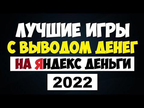 💰Игры с выводом на Яндекс Кошелек 2019👌🔥 (Заработок яндекс денег)