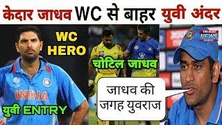World cup 2019 : Dhoni ने किया बडा खुलासा, Kedar Jadhav की जगह Yuvraj Singh की हो सकती है वापसी…