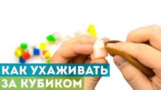 Як налаштувати, почистити і змастити кубик Рубіка? Поради по догляду за головоломкою!