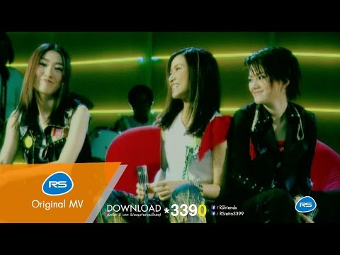 คอย : TRI ANGEL AND THE COLLEGE BAND [Official MV]