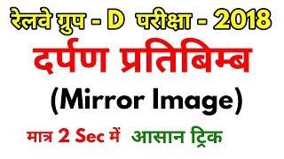 Reasoning | Mirror Image (दर्पण प्रतिबिम्ब) | For #Railway Group D exam 2018