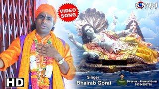 Dehotori Kare Talmal Bhairab Gorai Mp3 Song Download