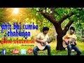 Phir Bhi Tumko Chahunga GUITAR INSTRUMENTAL COVER HALF GIRLFRIEND ARIJIT SINGH Arnab Ganguly