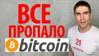 биткоин слив где покупать криптовалюту? прогноз эфириум - криптотрейдер