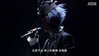 陳柏宇Speechless Live