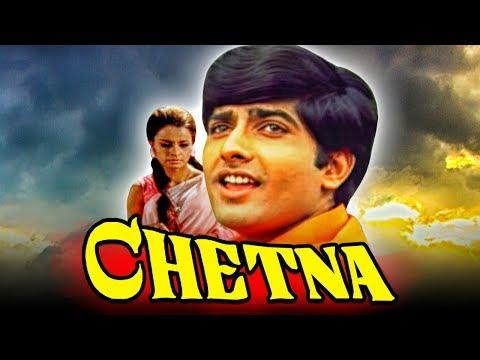 Chetna (1970) Full Hindi Movie   Shatrughan Sinha, Anil Dhawan, Rehana Sultan